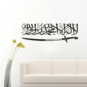 Image 2 - Arabic Art Muslim 3d Wall stickers home decoration living room Decal DIY removable Vinyls Islamic wall sticker Allah Quran Mural