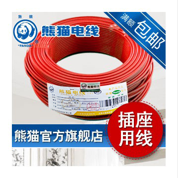 Panda electrical wire cable zr-bvr2.5 flexiblecords flame-retardant cable socket air conditioning panda electrical wire cable bvr flexiblecords 0 75 100 meters
