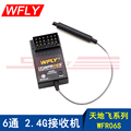 Original WFLY 2.4G Receiver WFR04S WFR06S  4CH 6CH 7CH 9CH Remote Control for RC Model Wholesale