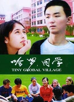 《哈罗,同学》2002年中国大陆电影在线观看