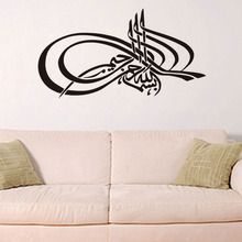 Dream home G137 Muslim creative text wall sticker can remove waterproof decoration