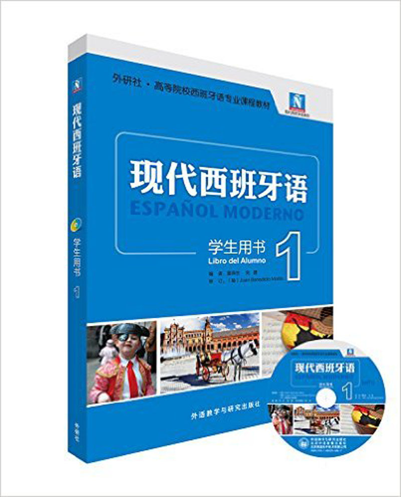 Chinese Spanish Textbook Modern Tutorial Book Learning Spanish Classic Book With CD -volume 1 / Children Early Educational Book