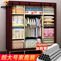 Double fashion large capacity large cloth wardrobe wardrobe simple wardrobe cloth wardrobe bold steel 16mm