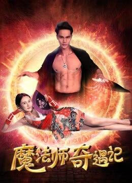 《魔法师奇遇记》2017年中国大陆喜剧,悬疑,奇幻电影在线观看