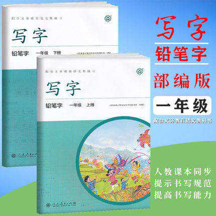 Chinese Copybook Pen Pencil Textbook For The First Grade Of Primary School Copy Exercise Book Practice Hanzi Book For Beginners