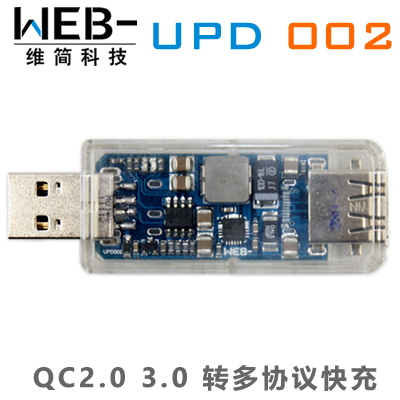 WEB-UPD002 Fast Charge 13 in 1 Charging QC DC to PD VOOC SCP SFC AFC MTKPE Head kid's box upd 2ed pb 1