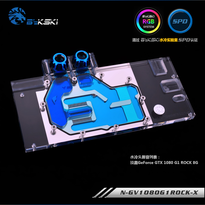 Bykski N-GV1080G1ROCK-X GPU Water Cooling Block for GIGA GTX1080G1 Rock 8G bykski n ev1080 x vga water cooling block for evga gtx 1080