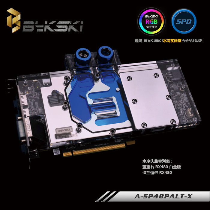 Bykski A-SP48PLAT-X GPU Water Cooling Block for Sapphire Nitro+ Radeon RX480 cpu cooling conductonaut 1g second liquid metal grease gpu coling reduce the temperature by 20 degrees centigrade