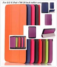 Gpad v700 10.1 Magnet Smart leather cover case For LG G Pad v700 10 inch tablet case  +screen protector +stylus