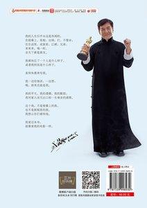 Image 5 - Jackie Chan ilk otobiyografi almak eski önce büyüyen Jackie Chan romantik loving hikayesi çin baskı