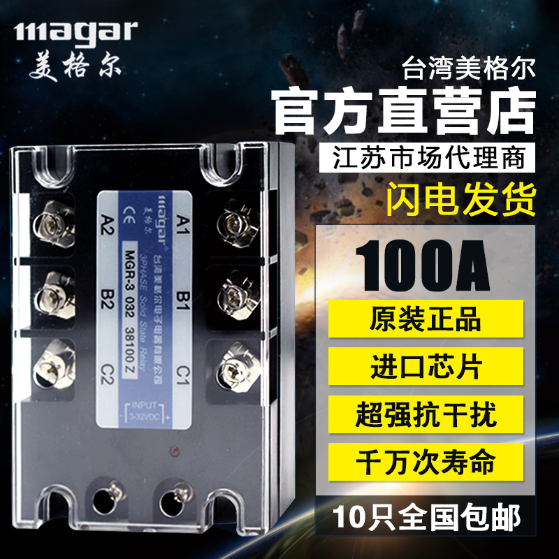Meigeer 100A SSR-100da Three-phase Solid State Relay JGX 032 MGR-3 032 38100Z normally open single phase solid state relay ssr mgr 1 d48120 120a control dc ac 24 480v