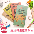 Good Quality Delicate Craft Paper Commemorative Stamp Book Travel Collection Book Journery Diary Creative Design PL