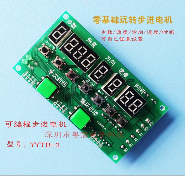 Stepper motor drive controller angle / direction / speed adjustable / loop integrated 42/57 two-phase rc2604h stepper motor drive 578 586