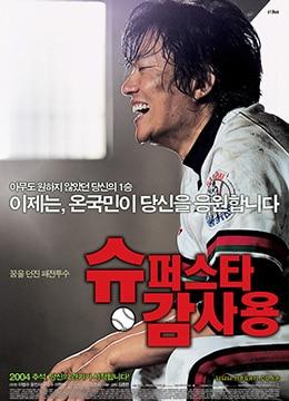 《甘先生的胜利》2004年韩国动作,剧情电影在线观看
