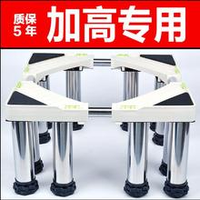 Heightened stainless steel foot full-automatic drum washing machine base padding bracket refrigerator