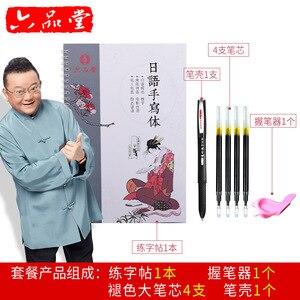 Image 5 - Liu Pin Tang, cahier de calligraphie japonaise, cahier de calligraphie, pour adultes et enfants, 1 pièce de calligraphie