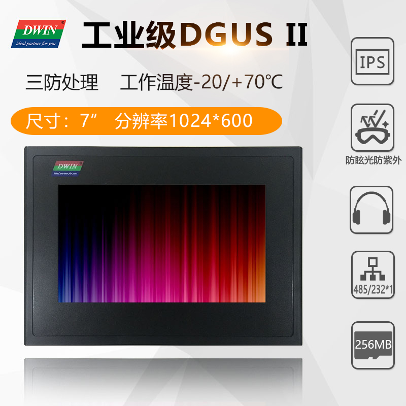 DMT10600T070_15WTR 7 inch touch screen industrial control screen serial screen IPS screen anti-UV glareDMT10600T070_15WTR 7 inch touch screen industrial control screen serial screen IPS screen anti-UV glare