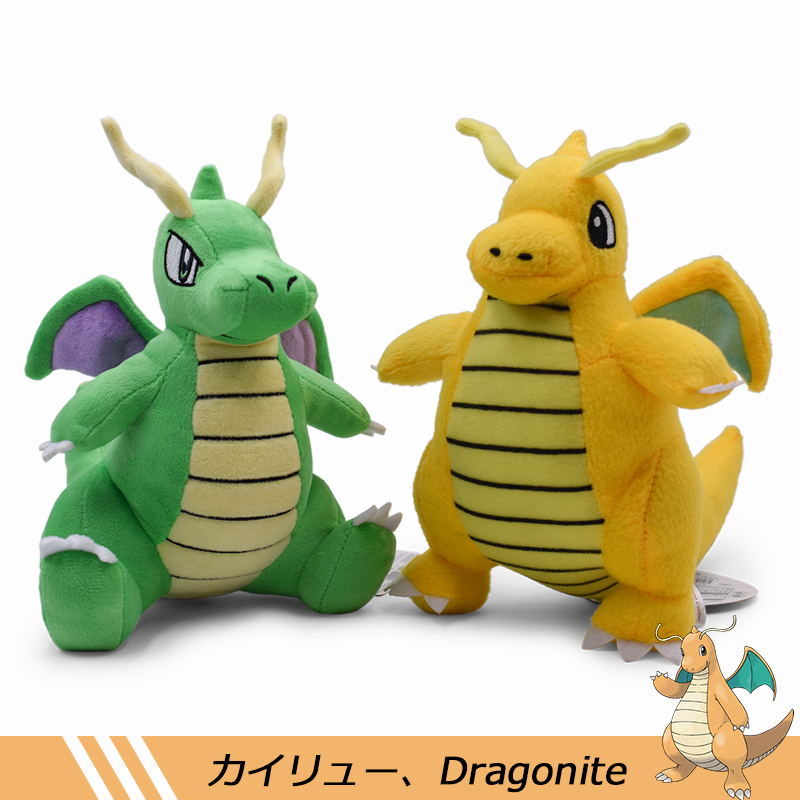 2 Style Yellow Green Dragonite Soft Plush Toy Dolls Kawaii Cartoon PP Cotton Peluche Animals Toys For Children Gift