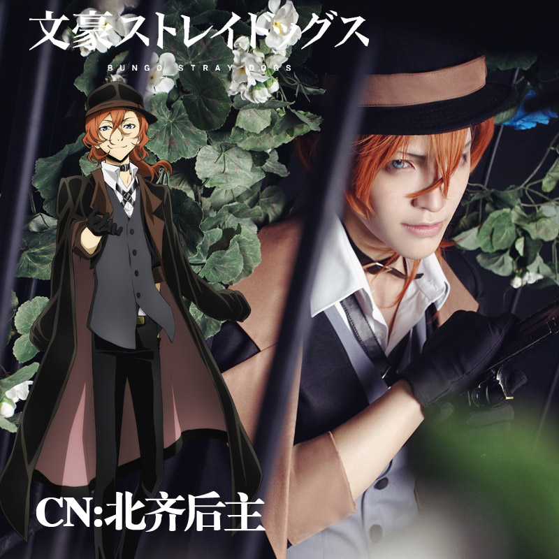 COSPLAYONSEN Bungo stray dogs Nakahara Chuuya Detective Cosplay costume Halloween full set with hat