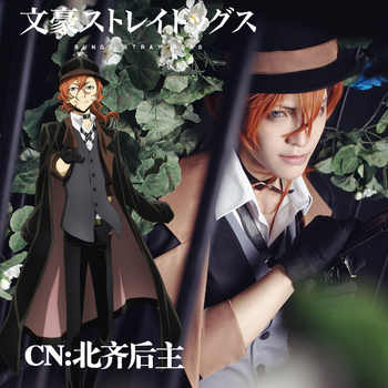 COSPLAYONSEN Bungo stray dogs Nakahara Chuuya Detective Cosplay costume Halloween full set with hat - DISCOUNT ITEM  0% OFF All Category