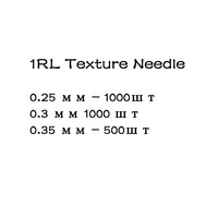 1RL Textured Tattoo Needle