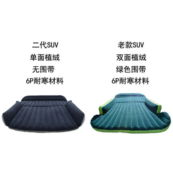 Fun 2 generation SUV rear trunk inflatable mattress car in bed  travel mattress rear seat car shock mattress