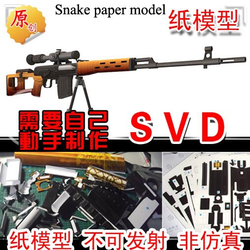 Handmade diy puzzle toy 1 :1 artificial gun svd sniper rifle 3d 3D assembly toys