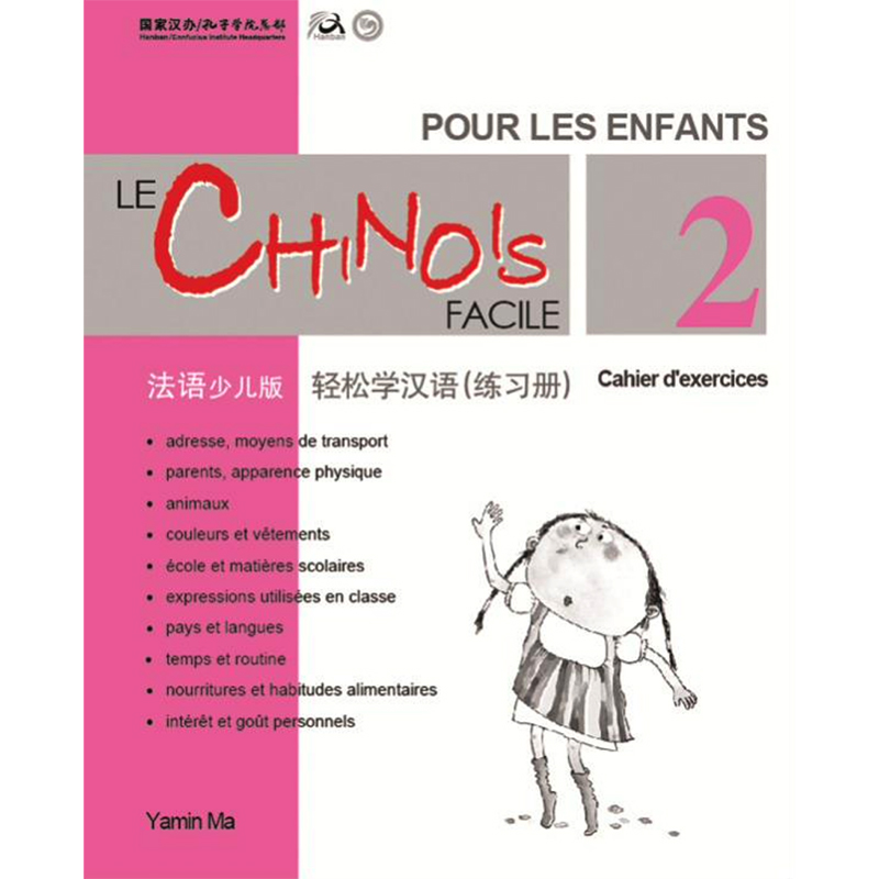 Chinese Made Easy for Kids 1st Ed French - Simplified Chinese Version Workbook 2 By Yamin Ma Chinese Study Books for Children цена