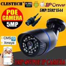 H.265 широкий IP Камера 1080 P 4MP 5MP оповещение по электронной почте XMEye ONVIF P2P обнаружения движения 48 V POE видеонаблюдения Камера Открытый ИК 20 м