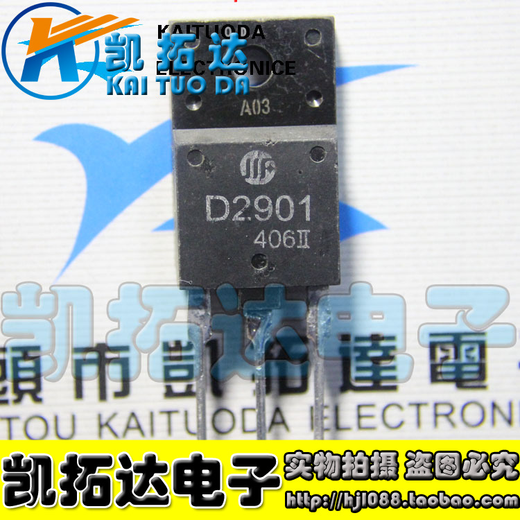 Si Tai SH D2901 2SD2901 integrated circuit