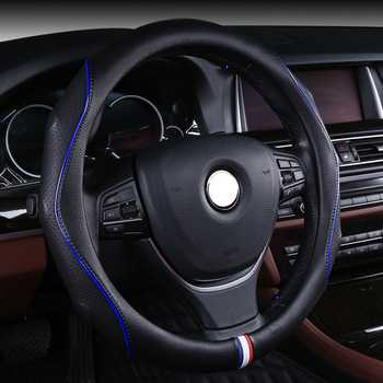 Racing Car Steering Wheel Cover Leather Auto Interior Accessory For Chevrolet Honda CR-V Toyota Camry Corolla Nissan Rogue