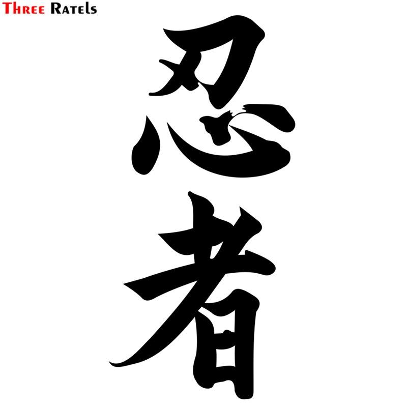 Three Ratels TZ-1672#10.4*23cm Ninja In Kanji Japanese Chinese Character For Ninja Car Sticker Funny Auto Sticker Styling