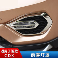 Front fog light frame lamp cover body modification decoration retro stainless steel mirror bright strip for Acura CDX