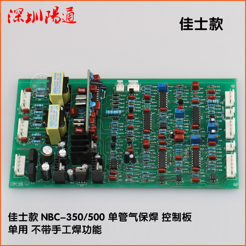 лучшая цена NBC350/500 Gas Shielded Welding Machine Control Board Single Tube IGBT Two Welding Machine 350 Circuit Board Main Board