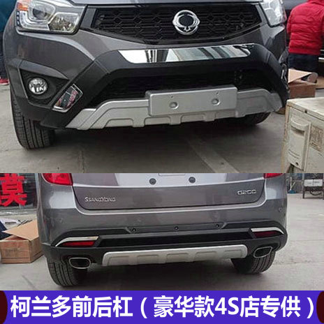 Fit For SSANGYONG KORANDO 2014 2018 Front+ Rear Bumper Diffuser Bumpers Lip Protector Guard skid plate ABS Chrome finish 2PES