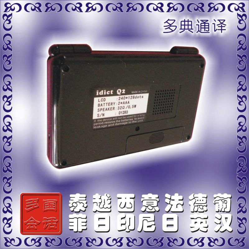 Electronic Dictionary Indonesian English Vietnamese Thai Language The Chinese Small