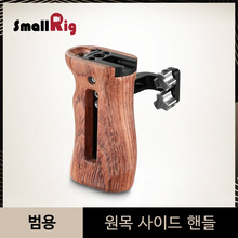 """SmallRig DSLR Handgrip For Universal Camera Cage Wooden Side Handle Featuring Two 1/4"""" Thread Holes With 18mm Distance -2093"""