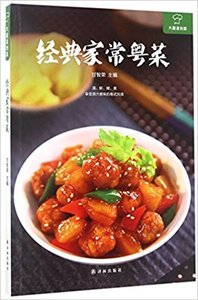 Classic Homemade Cantonese Dishes (Chinese Edition)
