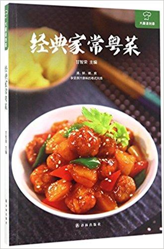 Klassische Hausgemachte Kantonesisch Gerichte (Chinesische Edition ...