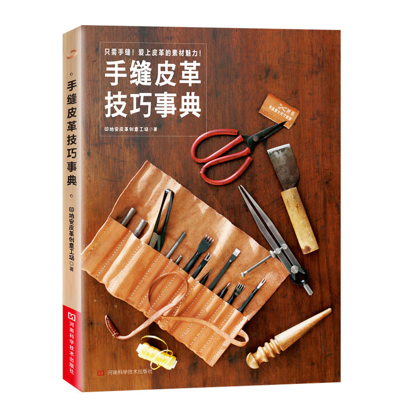 Handmade Sewing leather skills book Leather craft tutorial DIY Leather basic entry book knight craft book