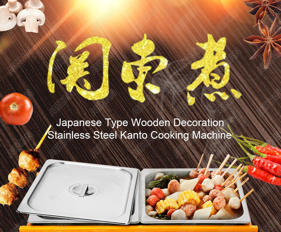 EH10/20/30 Commercial Stainless steel Kanto cooking machine with wooden decoration for kitchen equipment 1