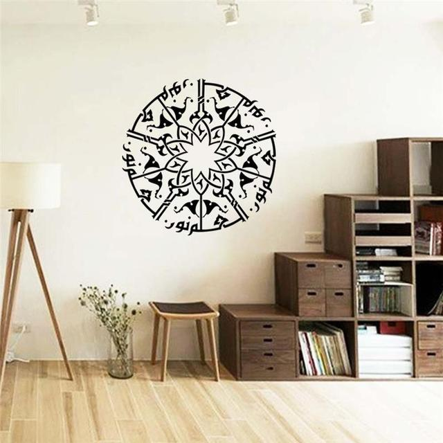 arabic motto wall sticker islamic muslim room decor 570. diy vinyl ...