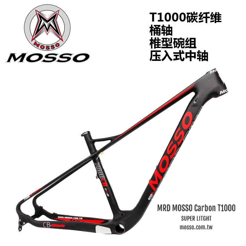 Mosso 27.5inch carbon fiber frame barrel shaft mountain bike frame Japan T1000 carbon cloth 7586CB bicycle accessories