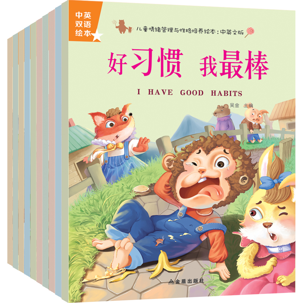 New 10Pcs/Lot Chinese & English Bilingual Picture Books / Kids Bedtime Short Story Book /Early Childhood Enlightenment Book