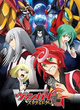 《卡片战斗先导者G NEXT》2016年日本动漫在线观看