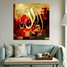 Islamic Calligraphy Canvas Painting Print Living Room Home Decoration Modern Wall Art Oil Posters Pictures Framework HD