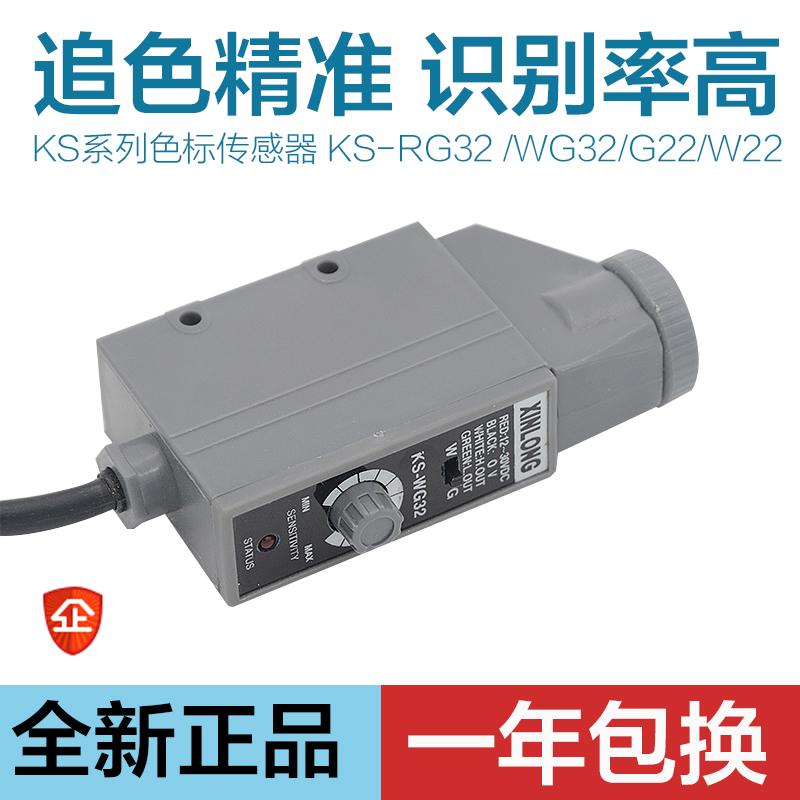 Color sensor, photoelectric eye, KS-wg32 photoelectric switch package, correction, positioning, tracking, bag making machineColor sensor, photoelectric eye, KS-wg32 photoelectric switch package, correction, positioning, tracking, bag making machine