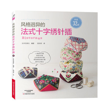 France No Kawaii Pin Cushion Book/ Different Styles Of French Cross Stitch Needle Textbook