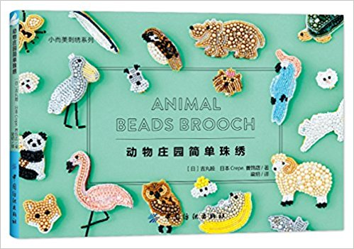 Animal Beads Brooch Chinese Best Handmade Art BooksAnimal Beads Brooch Chinese Best Handmade Art Books