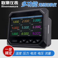 Multichannel Voltage Amperometer Monitoring Multichannel of Software+U-disk Industrial Paperless Recorder